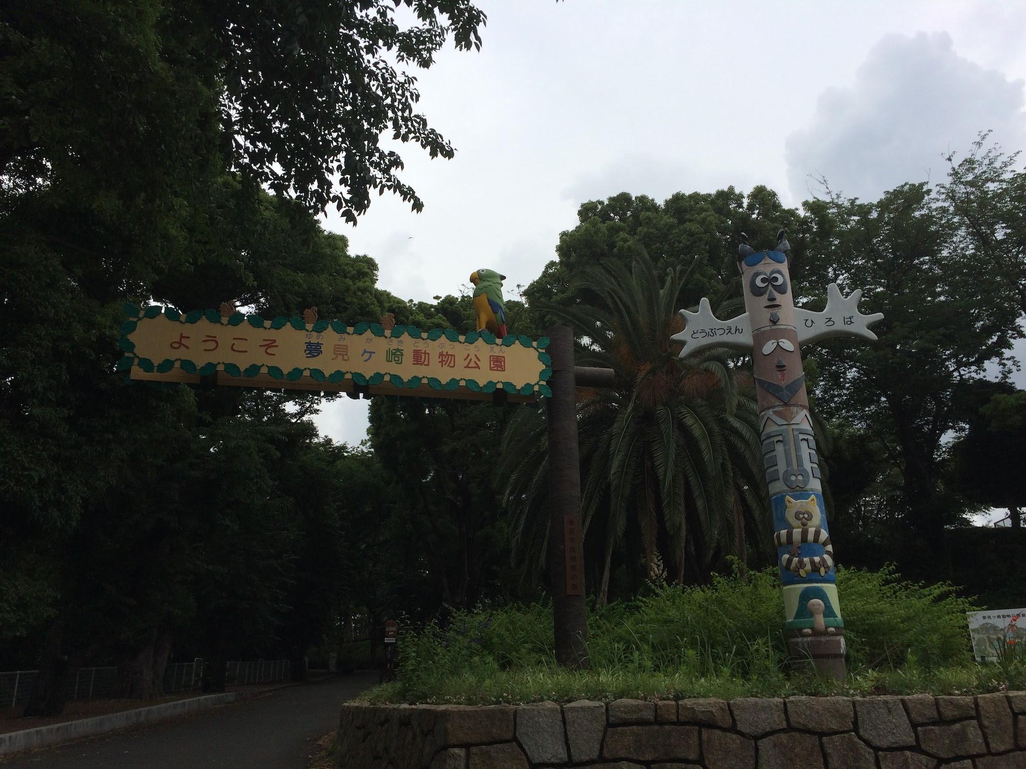 川崎市夢見が崎動物公園(幸区南加瀬)無料で楽しめる動物園