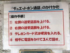 デュエットフォン川崎