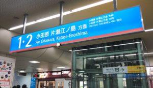 小田急登戸駅
