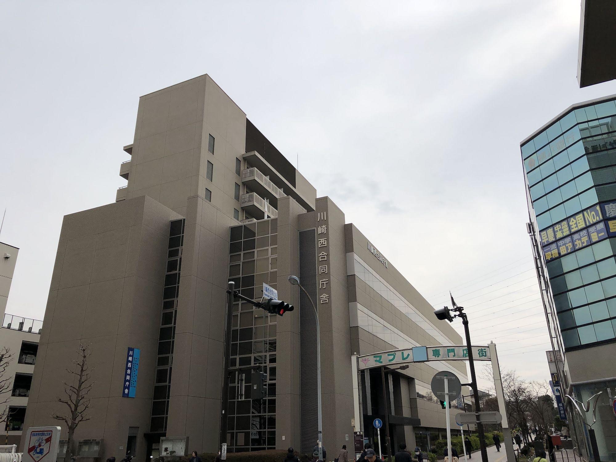 川崎西合同庁舎