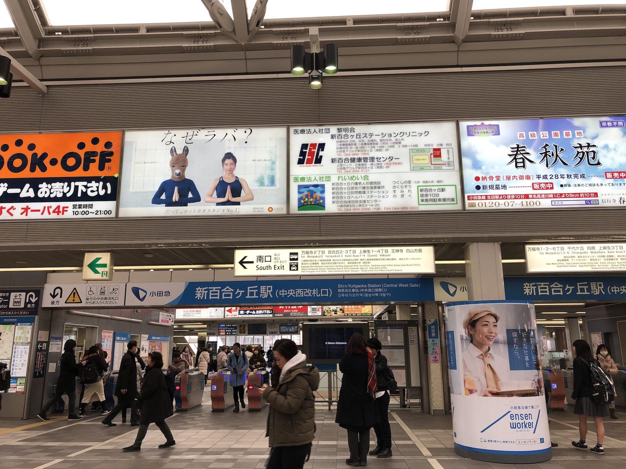 新百合ケ丘駅