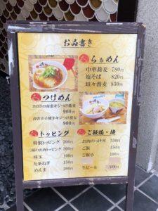 中華蕎麦 時雨