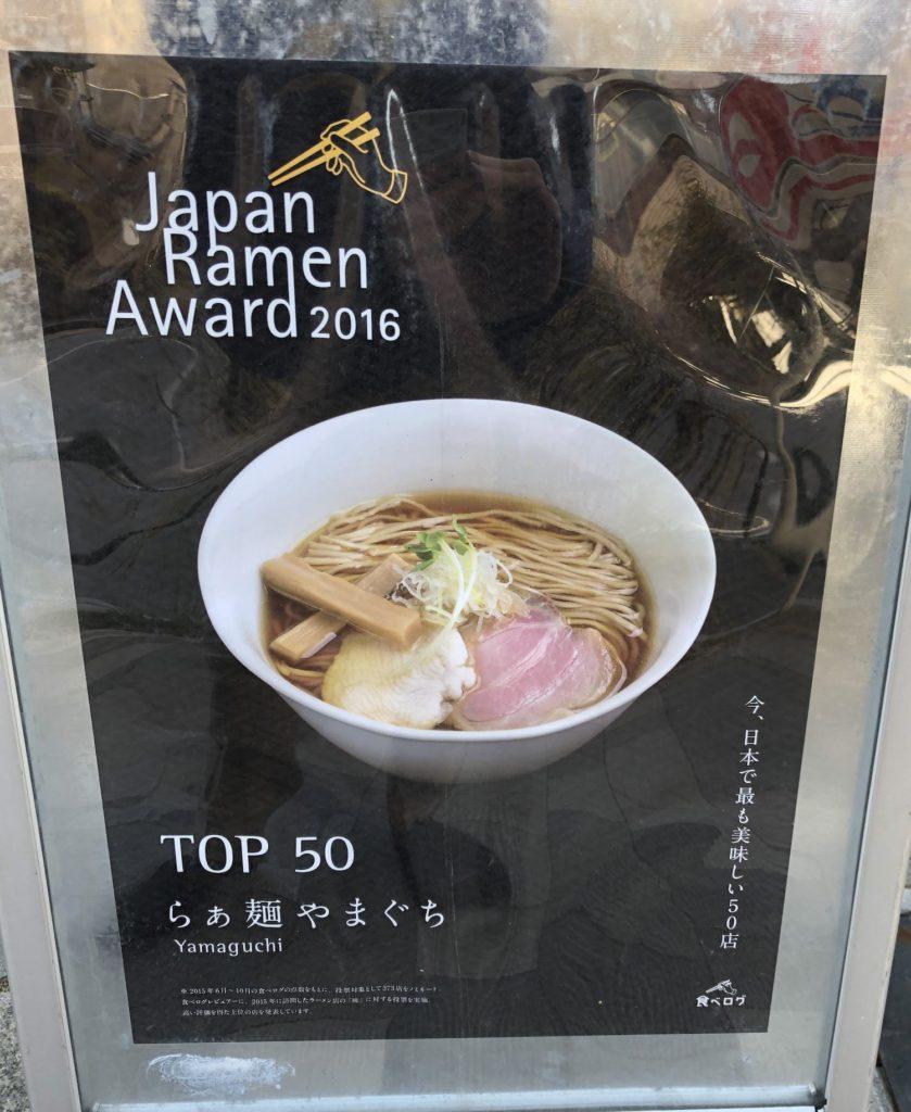 らあ麺やまぐち