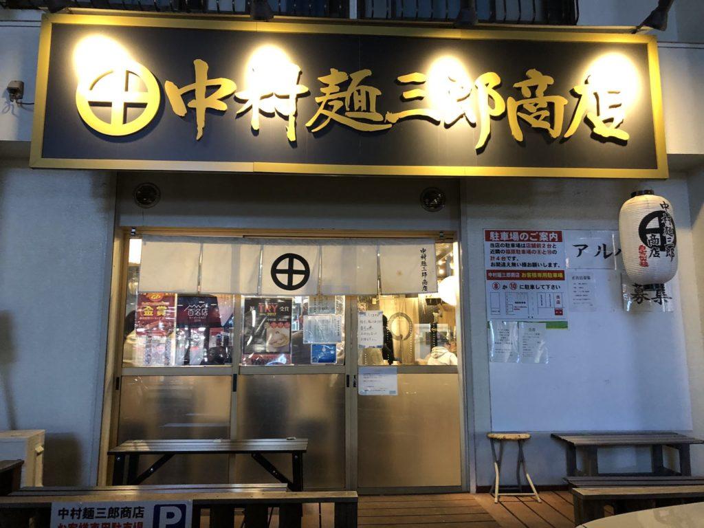 中村麺三郎