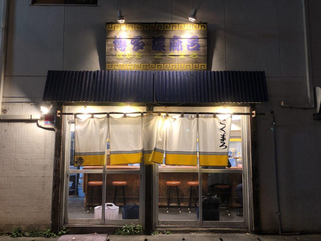 濃麻呂 二子玉川店