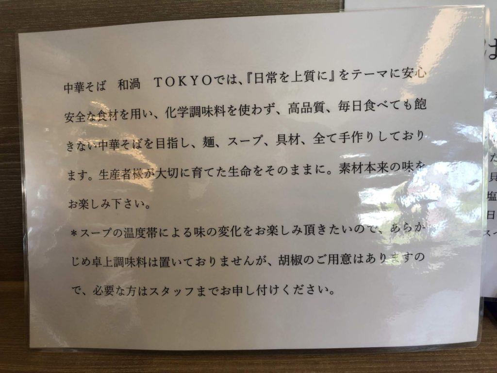 和渦TOKYO