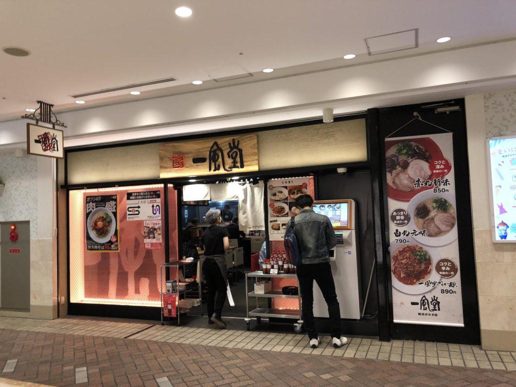 一風堂横浜店